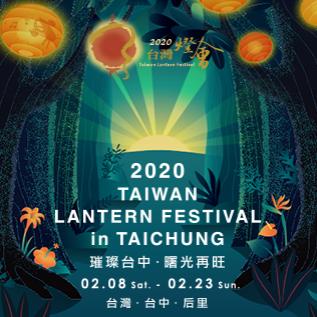 2020台灣燈會在台中